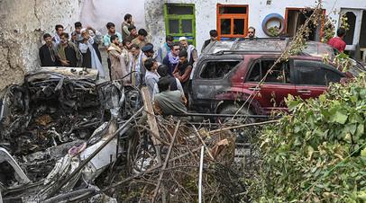 Афганцы на месте удара в Кабуле