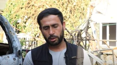 «Мы хотим справедливости»: отец афганской девочки, погибшей при ударе беспилотника США
