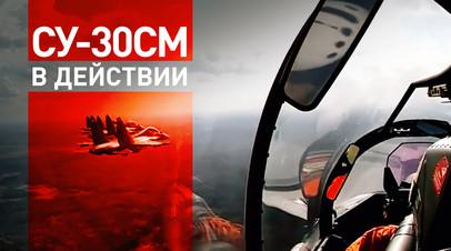 Полёты истребителей Су-30СМ морской авиации Балтийского флота — видео