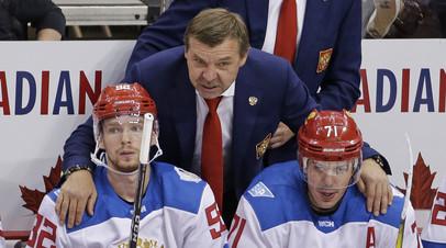 Знарок назначен главным тренером сборной России по хоккею