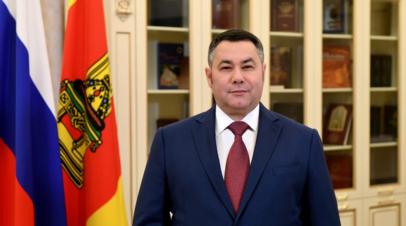 Игорь Руденя вступил в должность губернатора Тверской обрасти