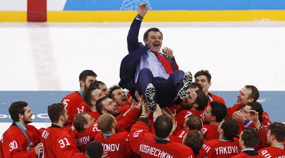 Российские хоккеисты качают Олега Знарка после победы в финале Олимпиады-2018