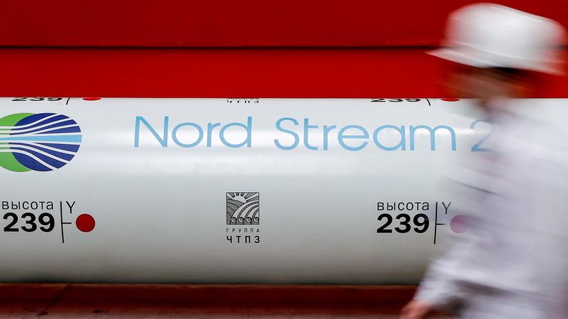 Начато заполнение газом первой нитки газопровода «Северный поток — 2»