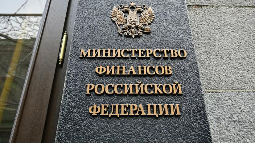 В Минфине высказались об инфляции в России
