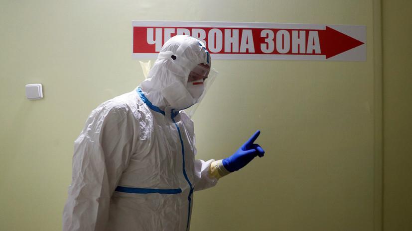 На Украине заявили об угрожающей ситуации с COVID-19 в ряде областей