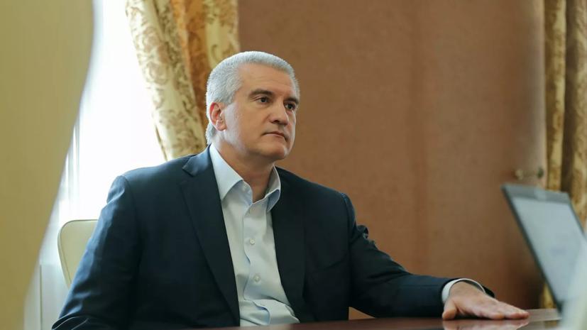 Аксёнов высказался об ограничительных мерах для бизнеса в Крыму из-за COVID-19