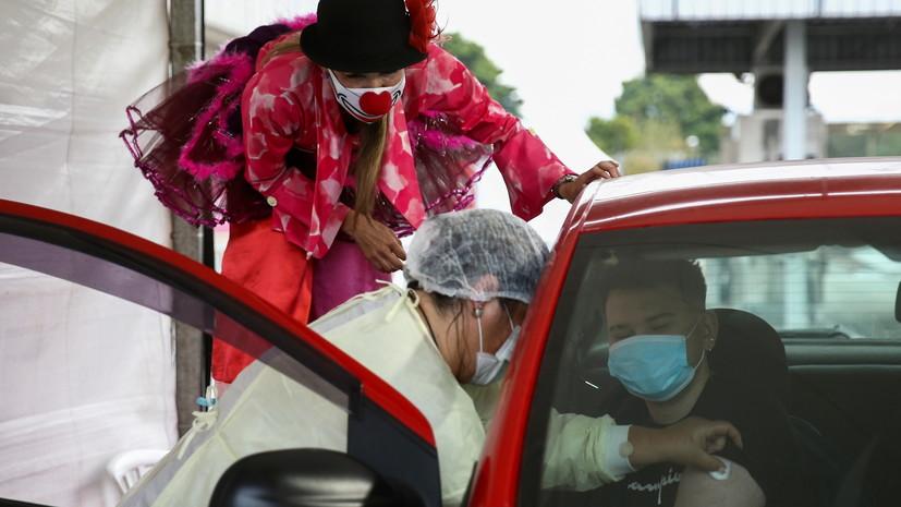 В Бразилии 60% взрослого населения привились от коронавируса