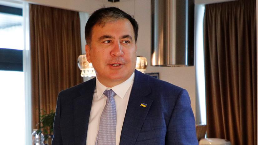 На Украине организована проверка по факту пересечения Саакашвили госграницы