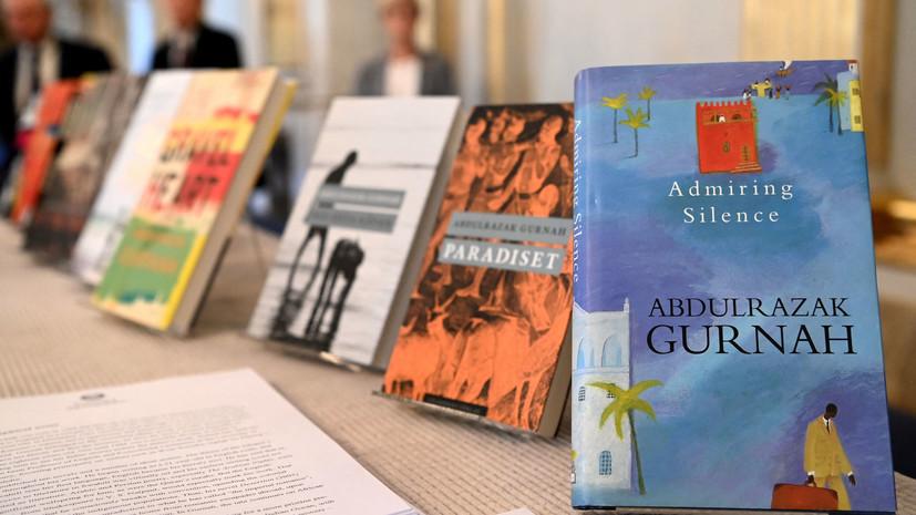 «За сострадательный анализ последствий колониализма»: лауреатом Нобелевской премии по литературе стал Абдулразак Гурна