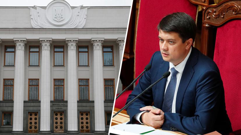 «Президентские амбиции»: как отправили в отставку спикера Верховной рады Дмитрия Разумкова