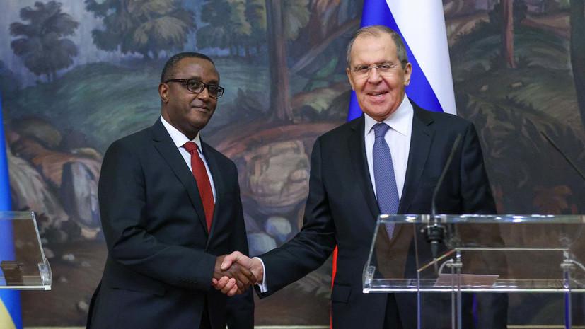 В МИД рассказали подробности о встрече Лаврова с главой МИД Руанды