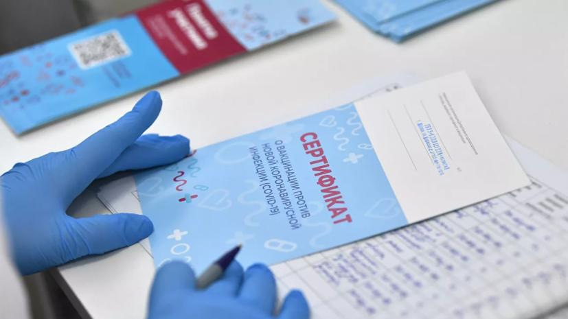 Россия направила в ЕС документы для взаимного признания сертификатов о вакцинации от COVID-19