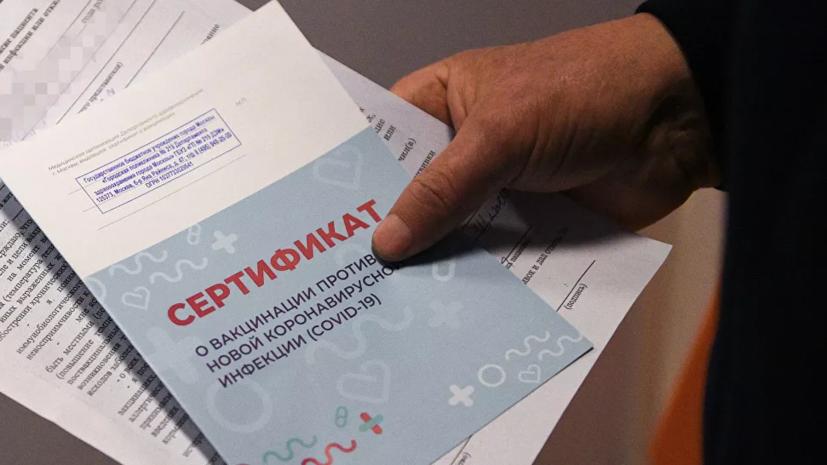 В Кремле назвали важными переговоры о признании сертификатов о вакцинации с ЕС