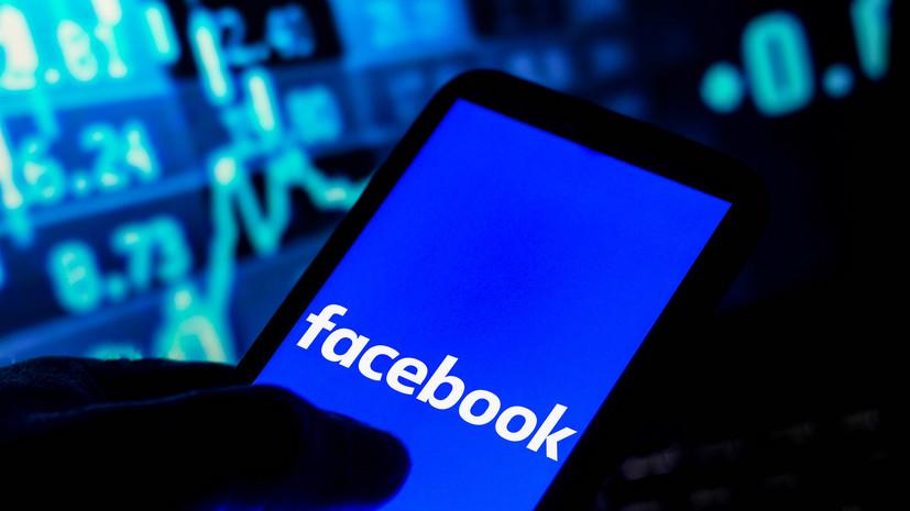 В работе Facebook произошёл сбой