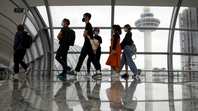 Сингапур разрешит въезд разрешит въезд вакцинированным жителям ряда стран