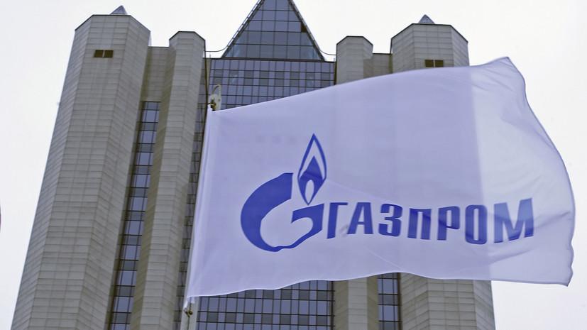 В «Газпроме» заявили, что выполняют все заявки по поставкам газа в Европу