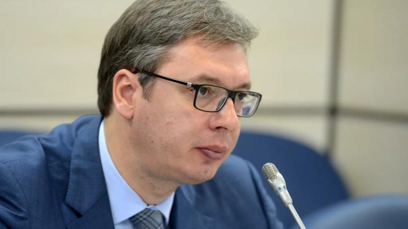Вучич рассказал о переговорах Сербии и России по газу