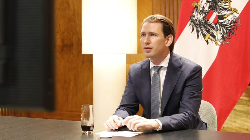 Канцлер Австрии Курц объявил об уходе в отставку