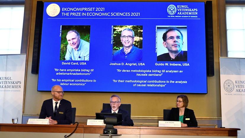 «Позволили по-новому взглянуть на рынок труда»: названы имена лауреатов Нобелевской премии по экономике