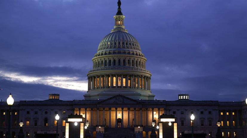В конгрессе США выразили недовольство политикой Байдена в отношении России и Китая