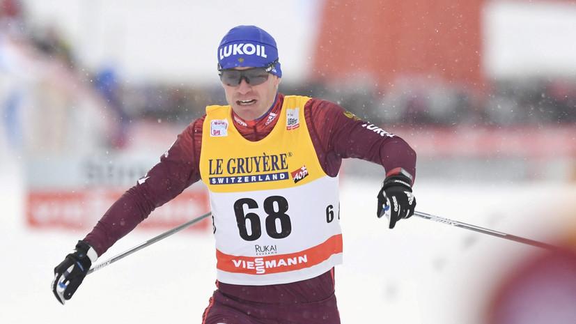 Лыжник Вылегжанин объяснил, почему выступает в марафонах после завершения карьеры