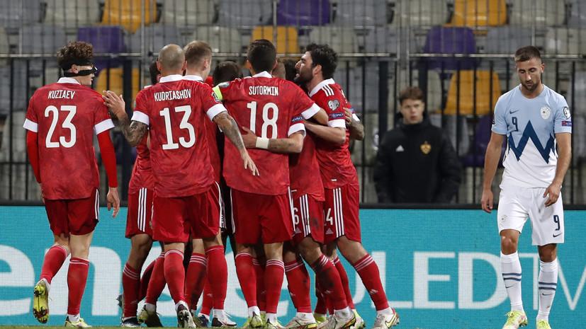 Россия в гостях обыграла Словению и возглавила группу H в отборе к ЧМ-2022