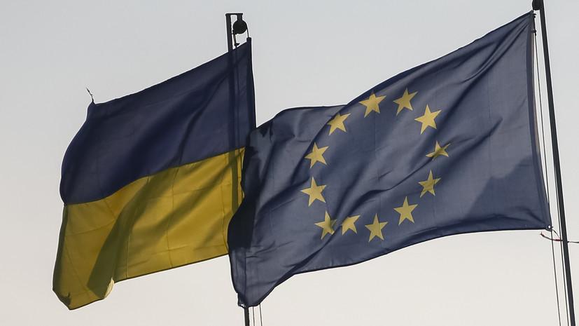 Украина и ЕС договорились начать стратегический энергетический диалог