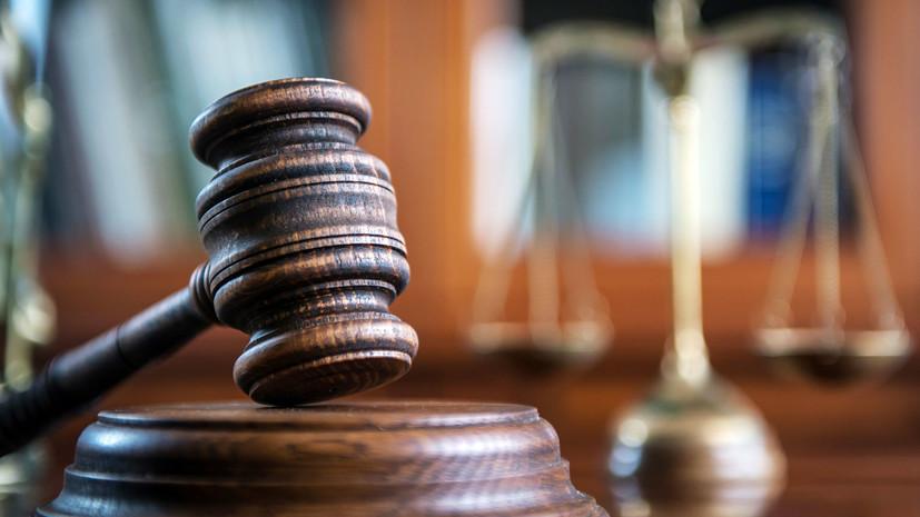 В Подмосковье мужчину приговорили к пожизненному заключению за изнасилования и убийства