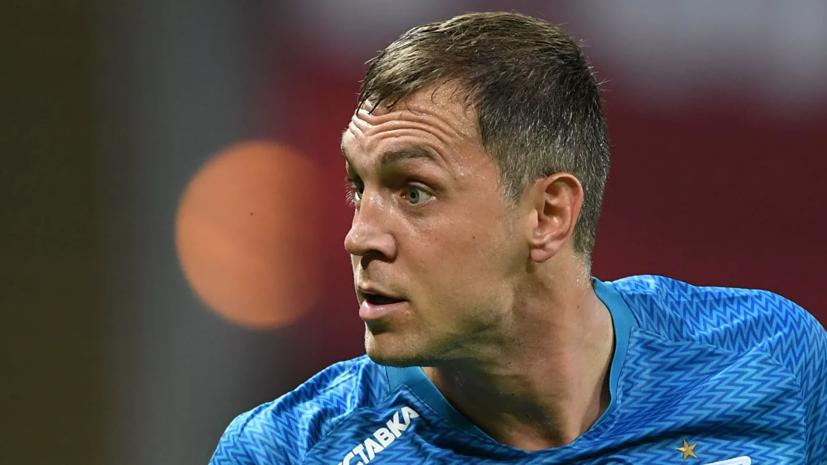 Аленичев считает, что у Дзюбы нет обратной дороги в сборную России