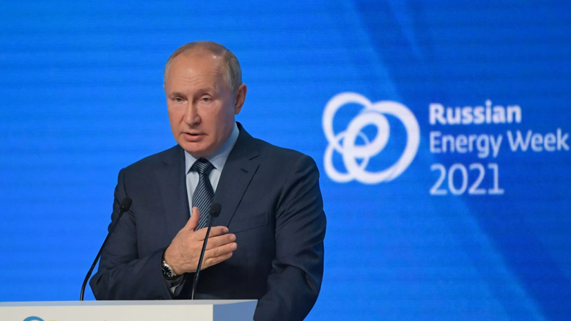 Путин заявил, что «Северный поток — 2» может снизить напряжённость на рынке газа Европы