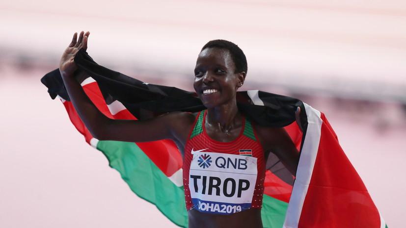 Кенийская бегунья Тироп найдена мёртвой в своём доме