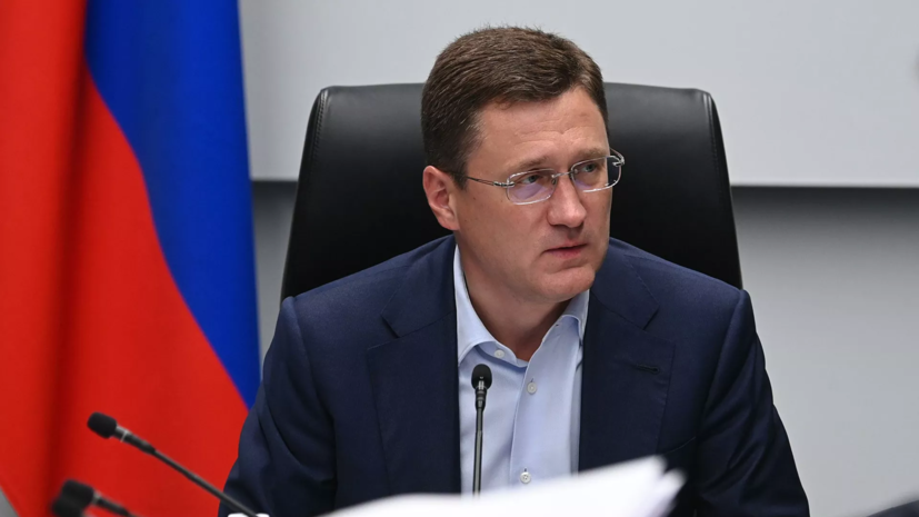 Новак: Россия не заинтересована в слишком высокой цене на газ