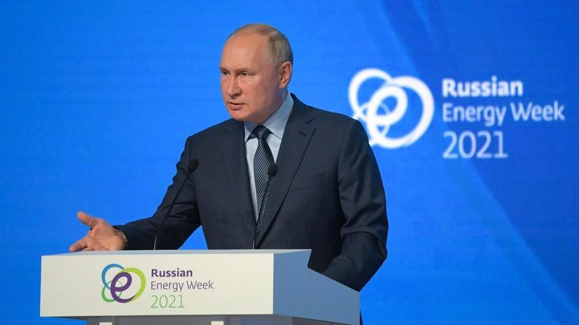 «Понадеялись на невидимую руку рынка»: Путин назвал причины повышения цен на газ в Европе