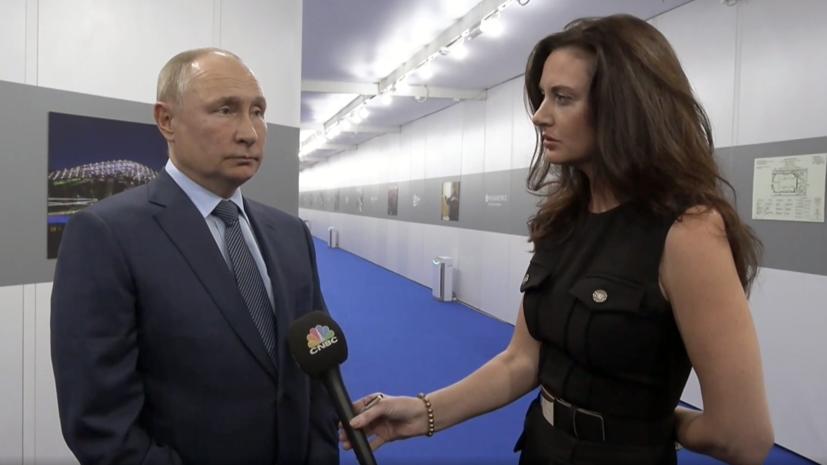 «США сами подорвут доверие к доллару»: Путин — о санкциях, энергетике и главных задачах российских властей