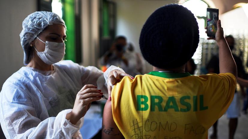 Минздрав Бразилии сообщил о вакцинации от коронавируса более 100 млн граждан