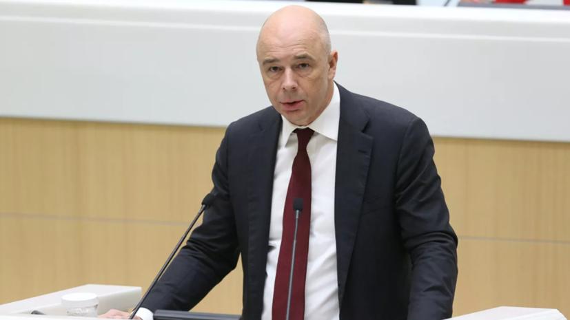 Силуанов призвалне допустить раскручивания стагфляционной спирали в мире
