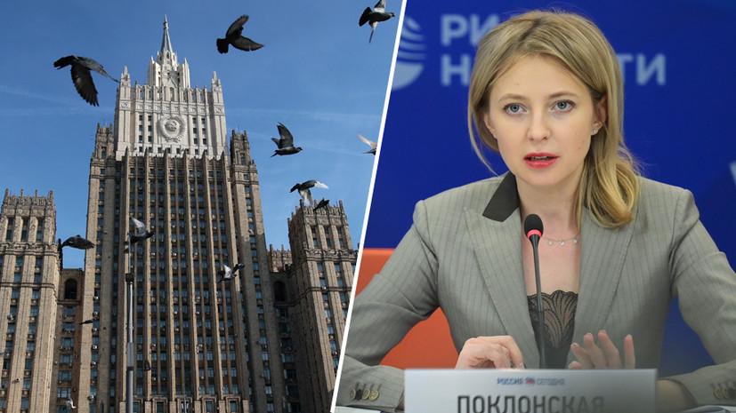 «Пусть сначала применят правосудие на Украине»: в МИД отреагировали на планы Киева требовать экстрадиции Поклонской
