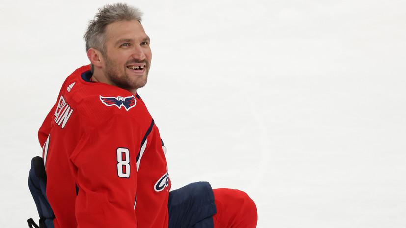 Жена Овечкина поздравила хоккеиста с попаданием в пятёрку лучших снайперов за всю историю НХЛ