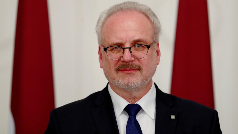 Президент Латвии получил положительный результат теста на коронавирус