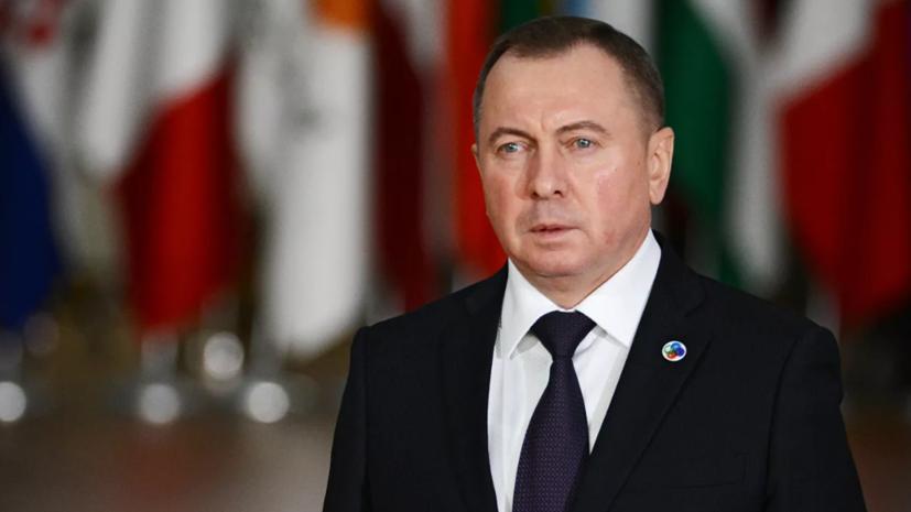 Глава МИД Белоруссии призвал укрепить интеграцию в СНГ на фоне «мировых потрясений»