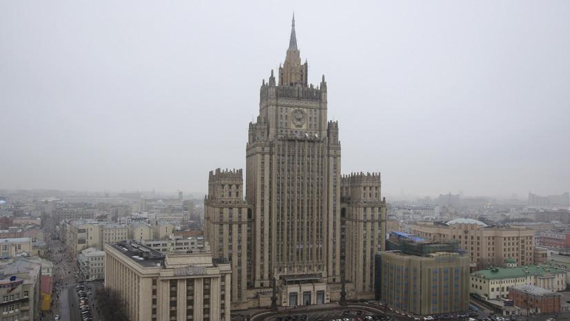 МИД России пообещал ответить на расширение санкционного списка ЕС