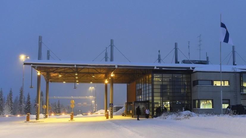 Финляндия откроет пункт пропуска на границе с Россией