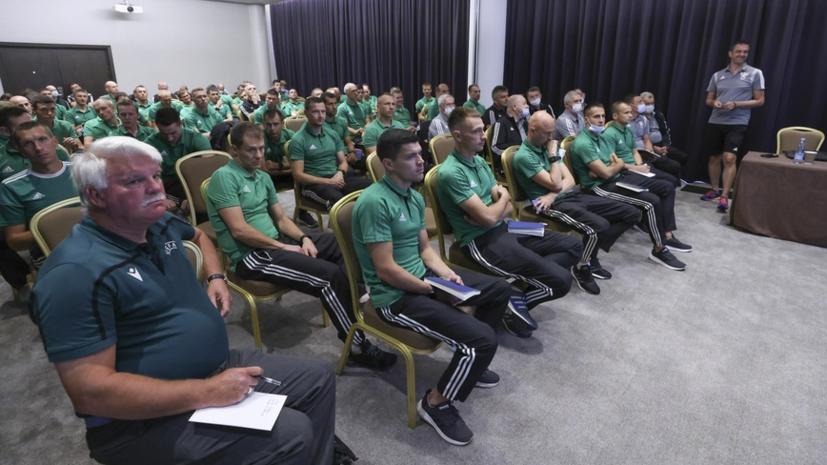 В Москве начался сбор судей РПЛ