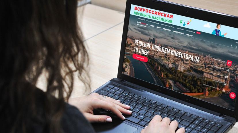 Инвестиционный портал Москвы посетили 15 млн раз за семь лет