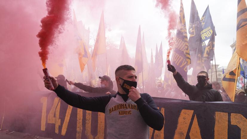 В Киеве прошла демонстрация националистов