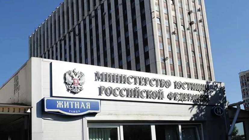 Минюст России дополнил реестр СМИ-иноагентов