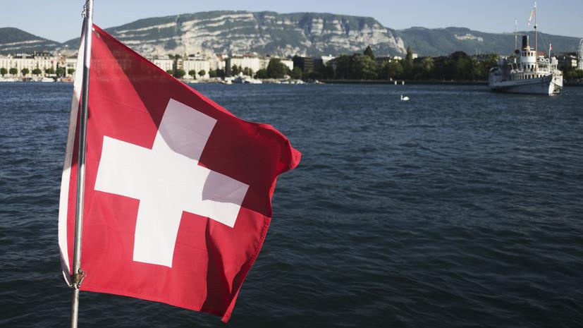Туристы из России смогут приехать в Швейцарию с признанным в ЕС сертификатом о вакцинации