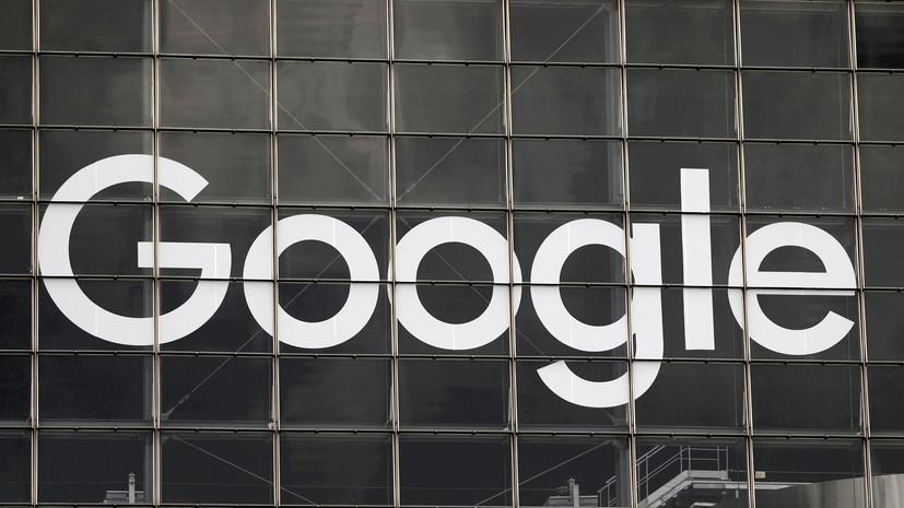 Депутаты Госдумы обсудят с Google исполнение компанией законов России