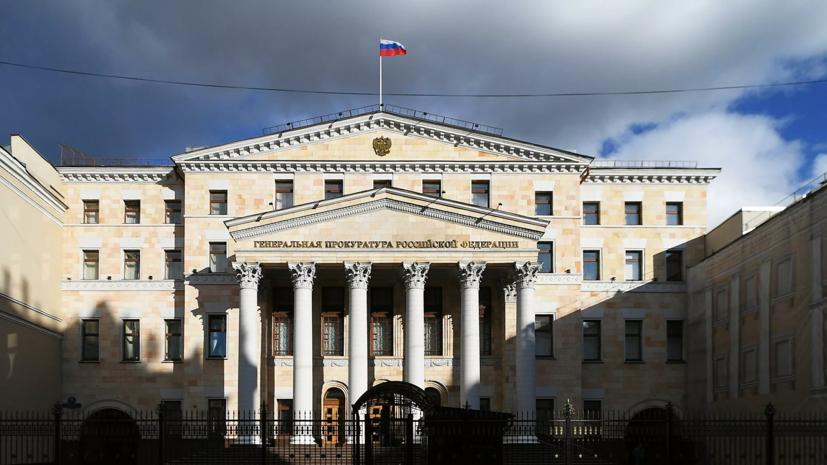 В Генпрокуратуре России ответили на призыв дать оценку регистрации «клона ФБК» в США