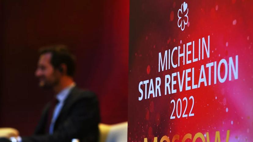 В выпуск первого гида Michelin в Москве войдут 69 ресторанов